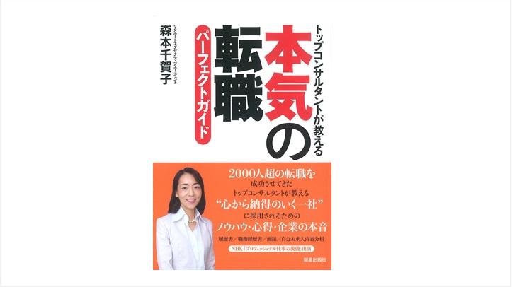 【2019.02.02@梅田】森本千賀子による「本気の転職パーフェクトガイド」セミナー