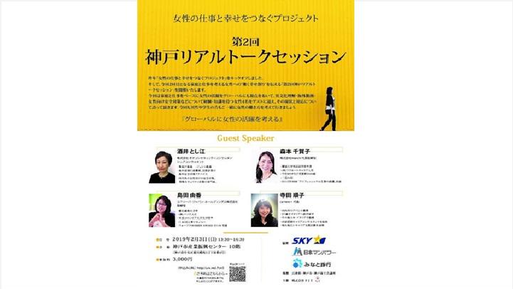 【2019.02.03】神戸リアルトークセッション『グローバルに女性の活躍を考える』