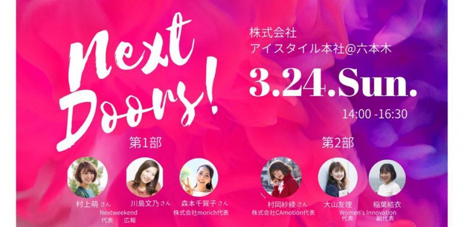 【2019.03.24】女子高生〜社会人3年目の女性限定イベント『Next Doors』