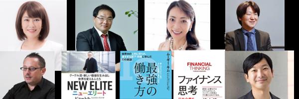 """【2019.02.24】""""働き方改革""""よりも、""""仕事の選び方改革""""を ~RPA Strong Career Forum"""