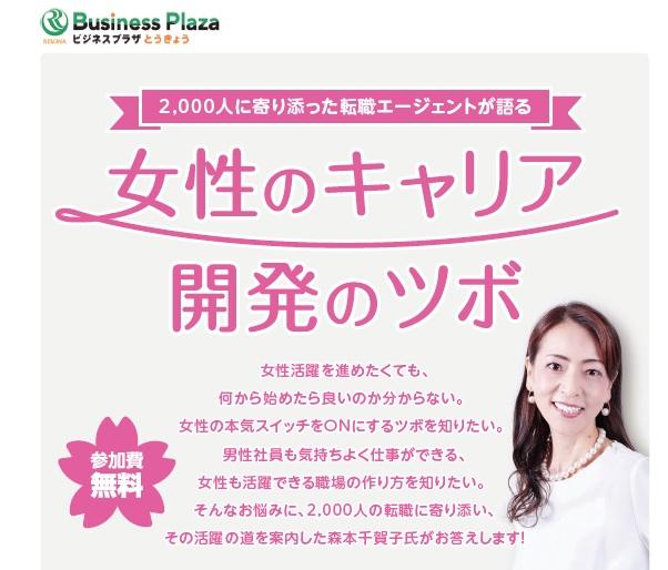 【2019.04.18】女性のキャリア開発のツボ