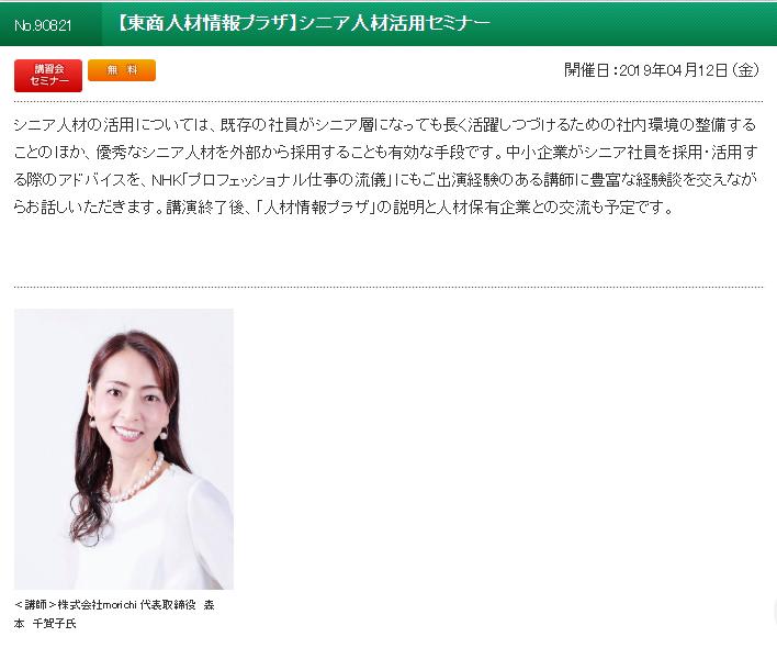 【2019.04.12】シニア人材活用セミナー