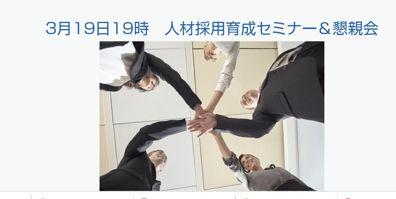 【2019.03.19】人材採用育成セミナー※スタートアップ企業&人材エージェント向け