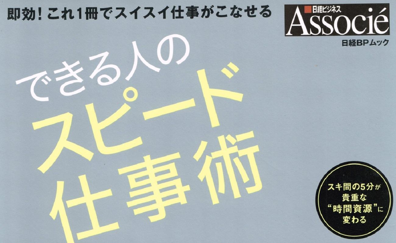 日経ビジネスAssocie (2007年5月30日)