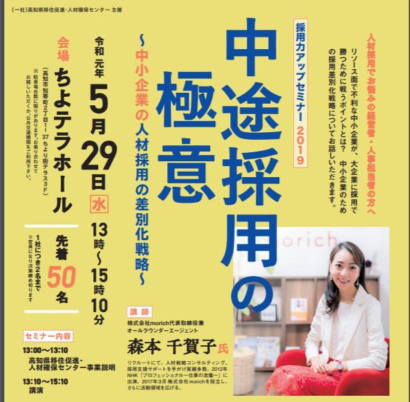 【2019.05.29】中途採用の極意@高知県