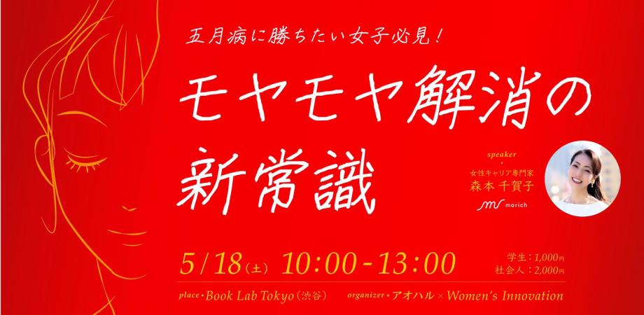 【2019.05.18】5月病に勝ちたい女子必見! 〜モヤモヤ解消の新常識〜