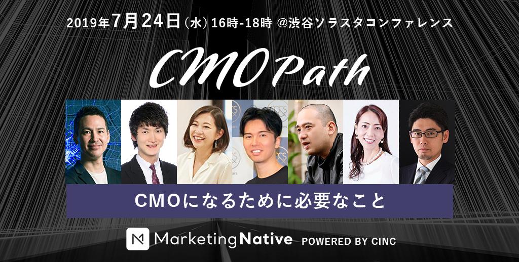 【2019.07.24】マーケターのキャリア形成を支援するイベント「CMO Path 2019」