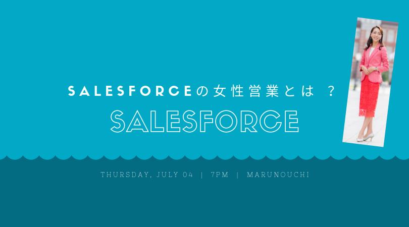 【2019.07.4】セールスフォース×女性営業イベント