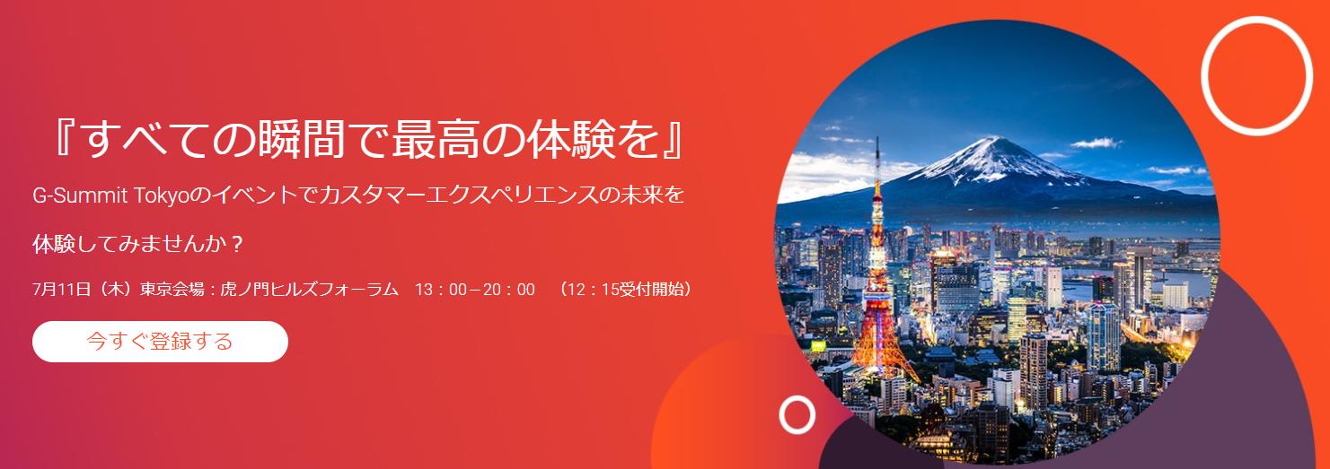 【2019.07.11】G-Summit Tokyo