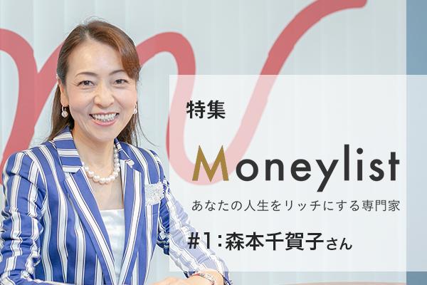 """<メディア>""""個人が人生を経営する時代""""~""""Moneylist""""@ZUUonline"""