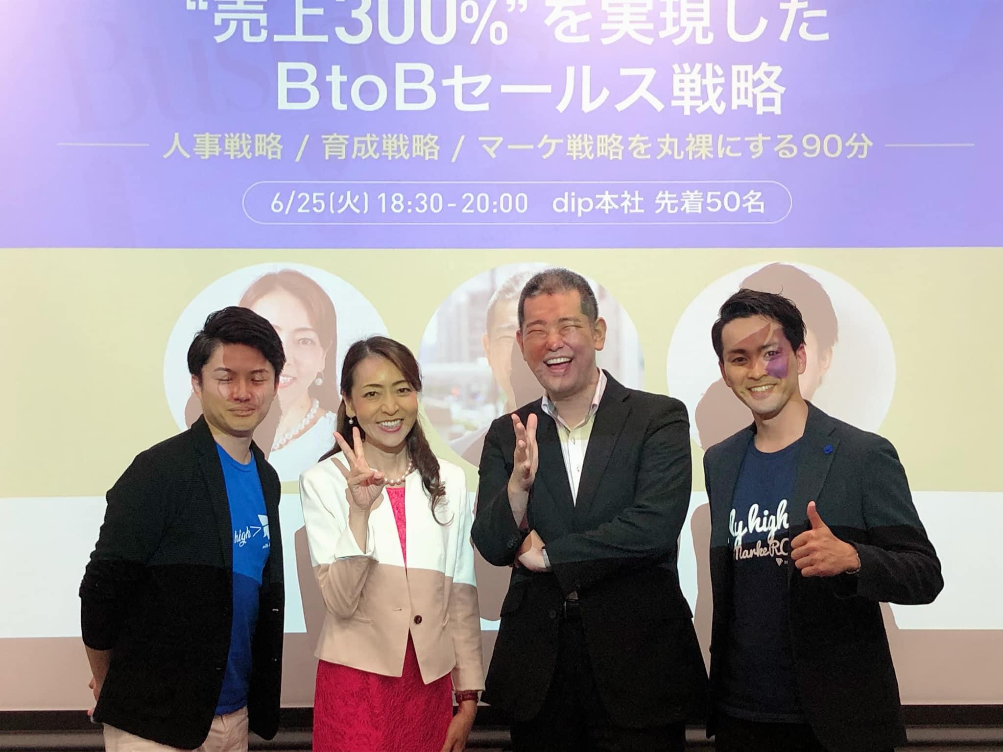 【レポート】売上300%を実現したBtoBセールス戦略