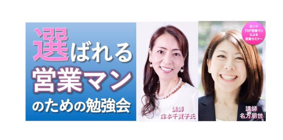 【2019.09.07】選ばれる営業マンのための勉強会