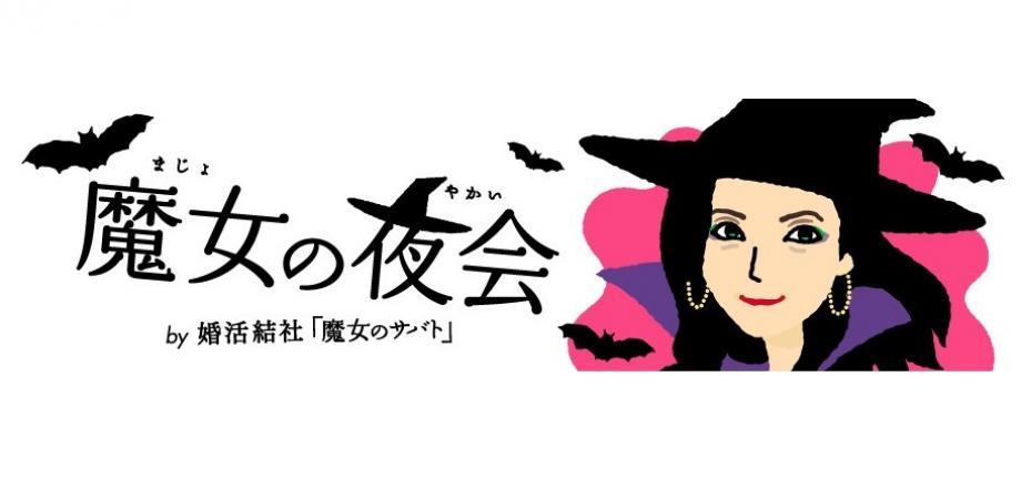 【2019.10.9】婚活結社「魔女のサバト」×森本千賀子 特別座談会!