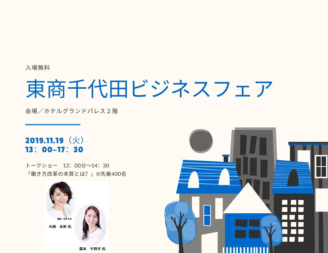 【2019.11.19】■働き方改革・人材確保・定着 トークショー&パネルディスカッション