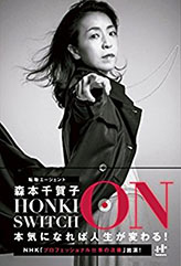 HONKI SWITCH ON 本気になれば人生が変わる!